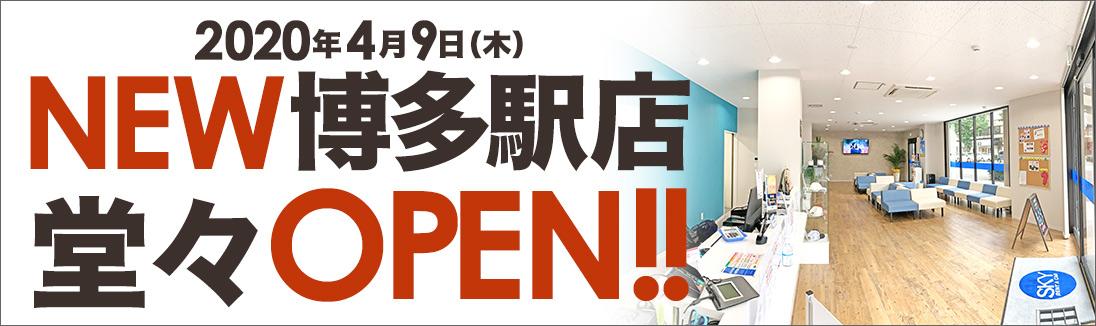 スカイレンタカー博多駅店 2020/04/09オープン