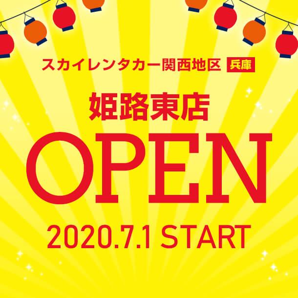【兵庫地区】2020年7月1日に姫路東店オープン!