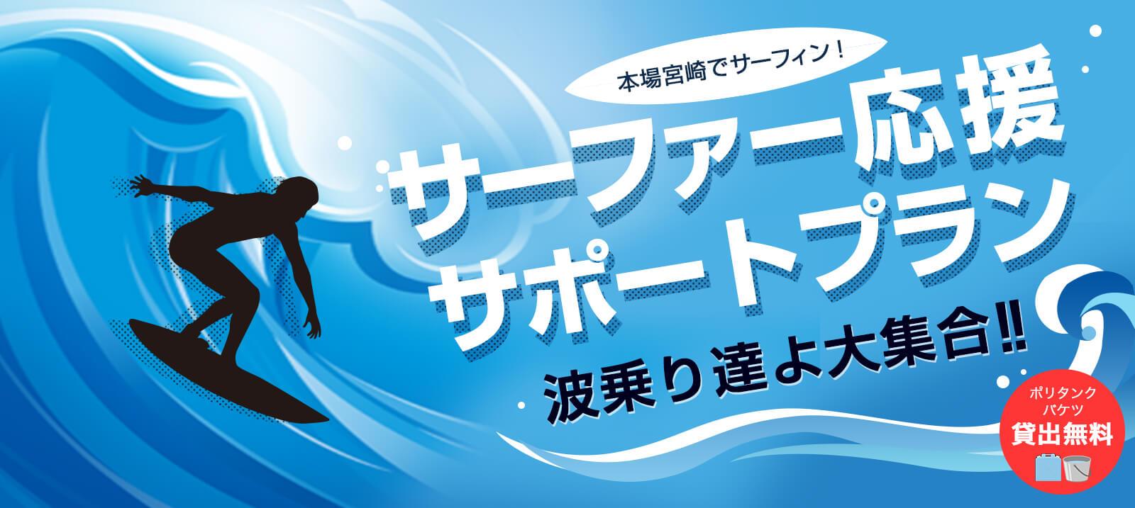 サーファー応援 サポートプラン【宮崎空港店】