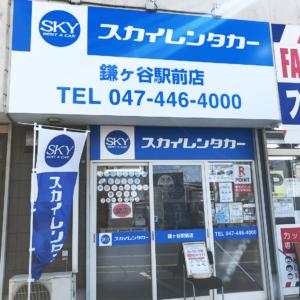 鎌ヶ谷駅前店