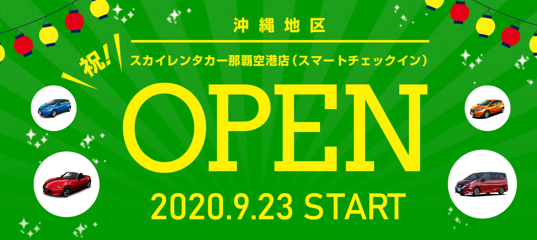 沖縄地区 那覇空港店で2020年9月23日から【スマートチェックイン】受付がスタートしました。