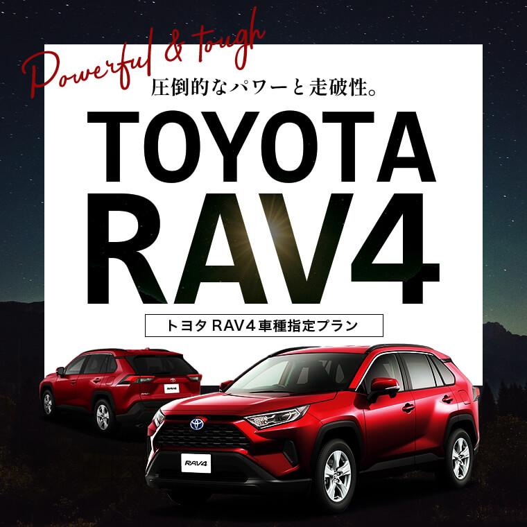 トヨタSUVが人気爆発! トヨタRAV4 車種指定プラン