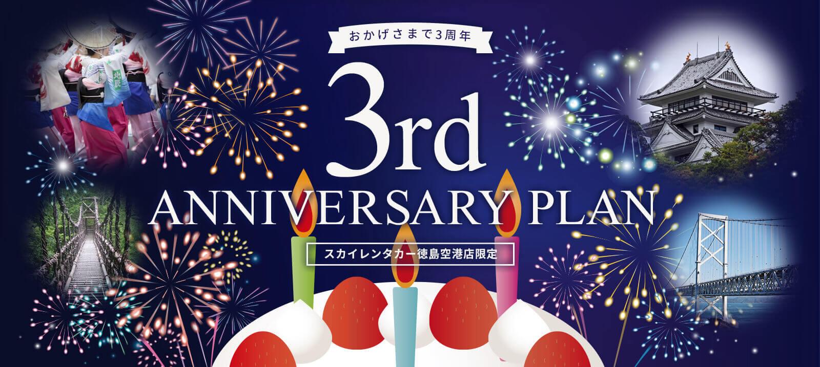【スカイレンタカー徳島空港店限定】~3rd anniversary plan~