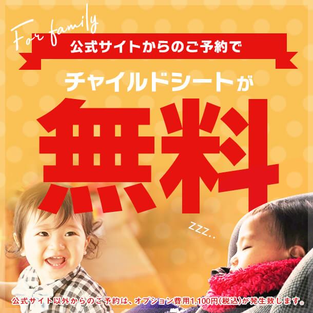 九州・沖縄地区は公式サイトからのご予約でチャイルドシートが無料!