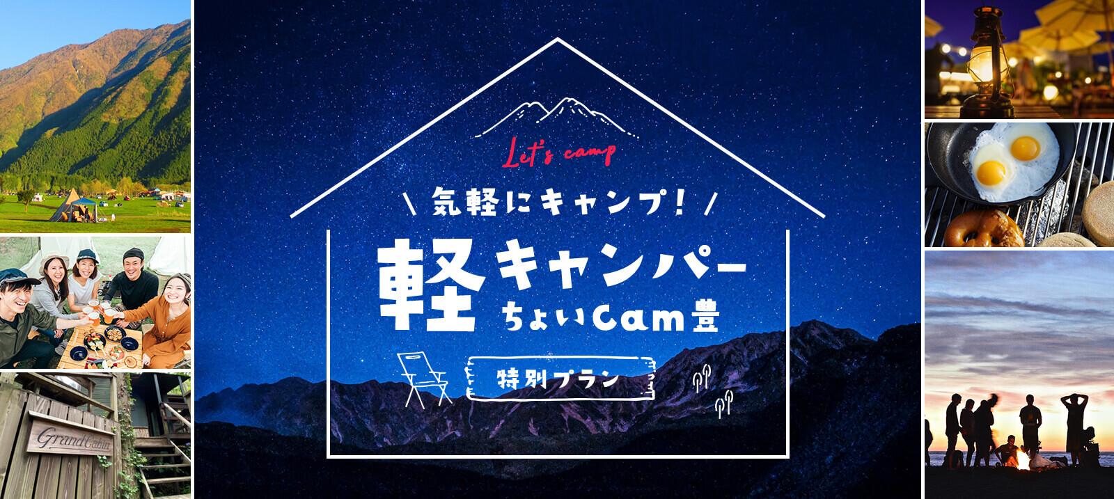 気軽にキャンプ!軽キャンパー(ちょいCam豊)特別プラン
