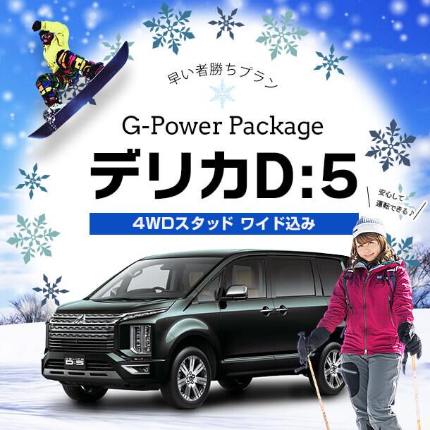 特別プライス!デリカD:5 4WDスタッドレスタイヤ標準装備!ワイド補償込み!