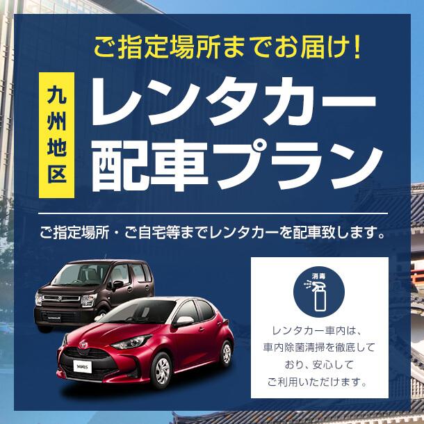 【九州限定】ご指定の場所にお届け レンタカー配車プラン