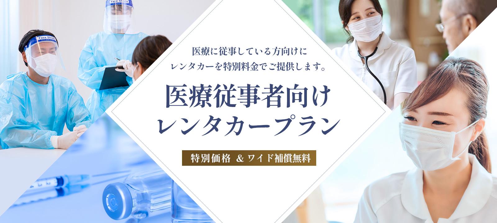 医療従事者向けレンタカープラン【沖縄地区限定】