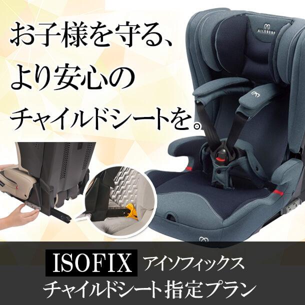 お子様を守る、安心のチャイルドシートを【ISOFIXチャイルドシート指定プラン】