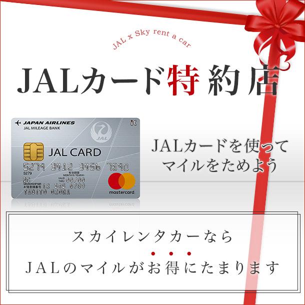 JALカードのお支払いで通常の2倍マイルがたまる!