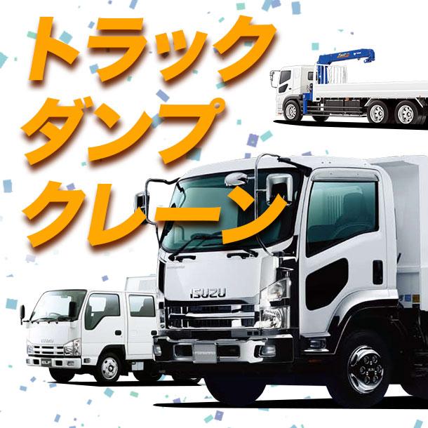 トラック・ダンプ・クレーン車レンタカー