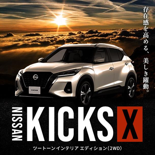 ついにSUVも電気で走る時代へ【日産 KICKS e-power】車種指定