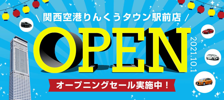 大阪地区新店舗オープニングセール!関西空港りんくうタウン駅前店2021/10/1オープン!