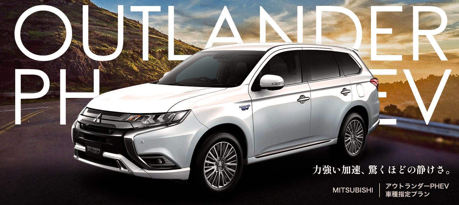 【アウトランダーPHEV】アウトドアに人気SUVのレンタカーで行こう。