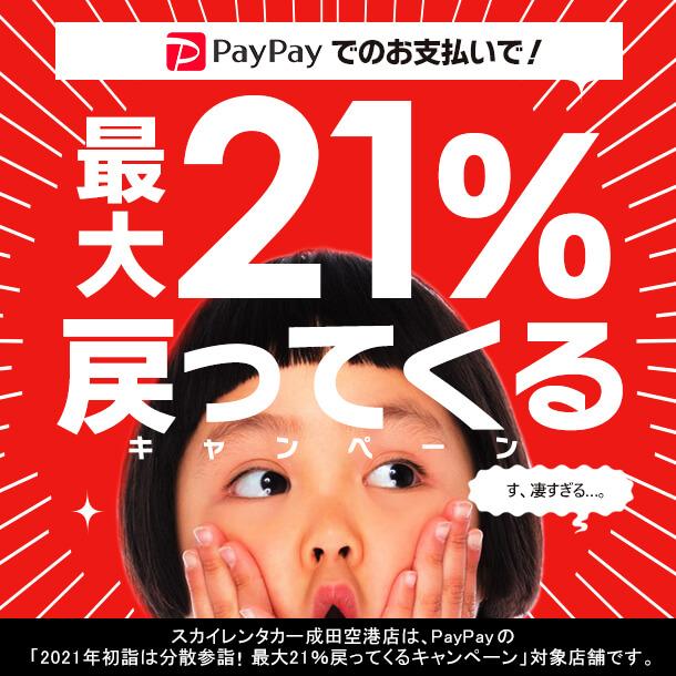 【成田空港店限定】「PayPay」でのお支払いで!最大21%戻ってくるキャンペーン