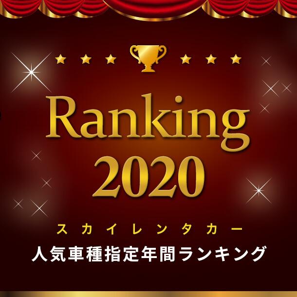 2020年スカイレンタカー車種指定 年間人気ランキング