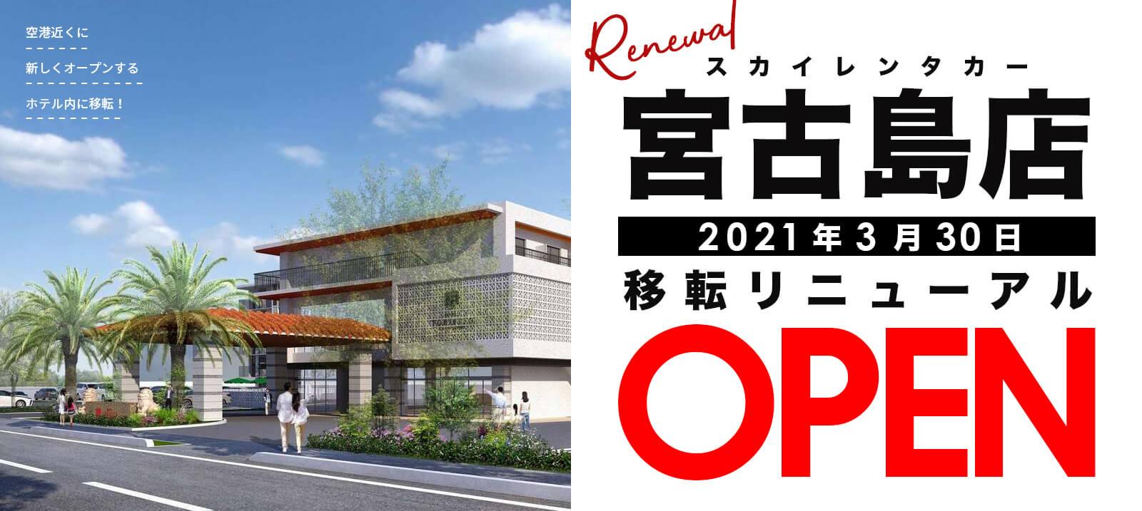 スカイレンタカー宮古島店が2021年3月30日 移転リニューアルオープン!