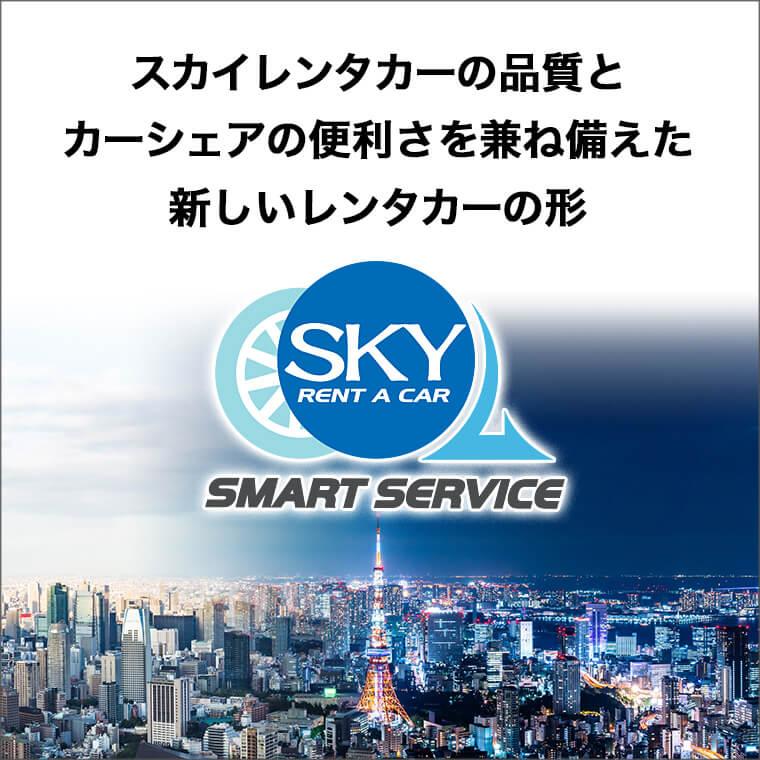 「スカイレンタカー・スマートサービス」がスタートします!