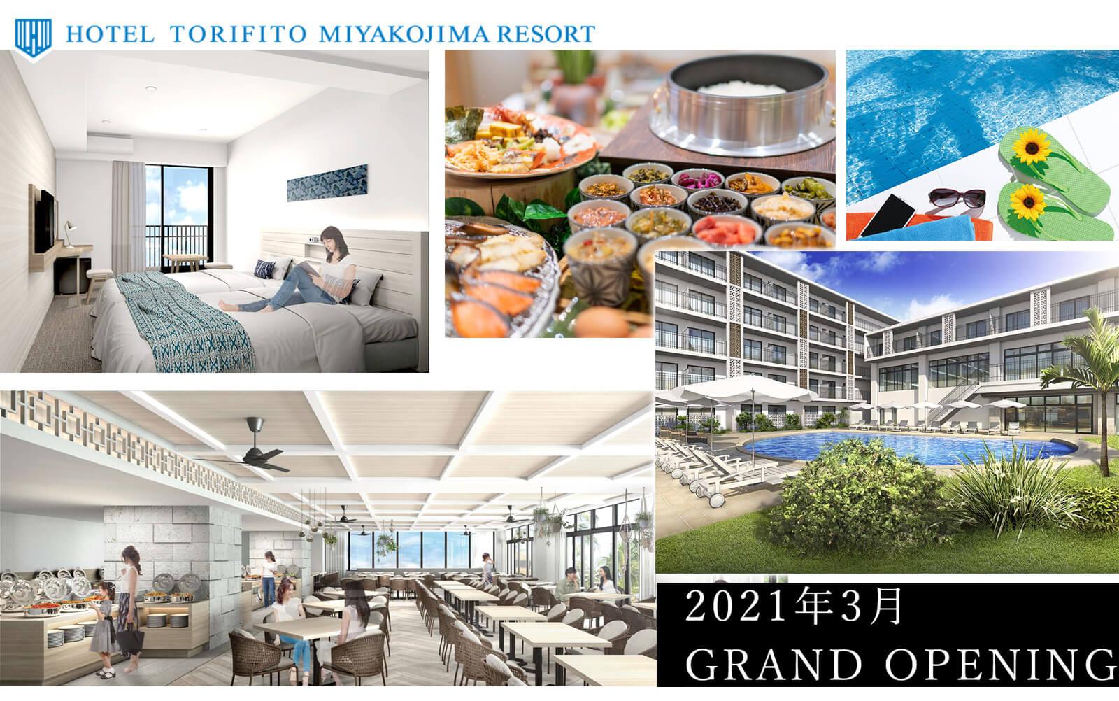 ホテル・トリフィート宮古島リゾート