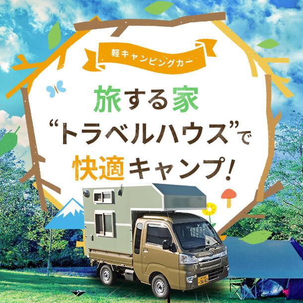 軽キャンピングカー「旅する家 トラベルハウス」で快適キャンプ!