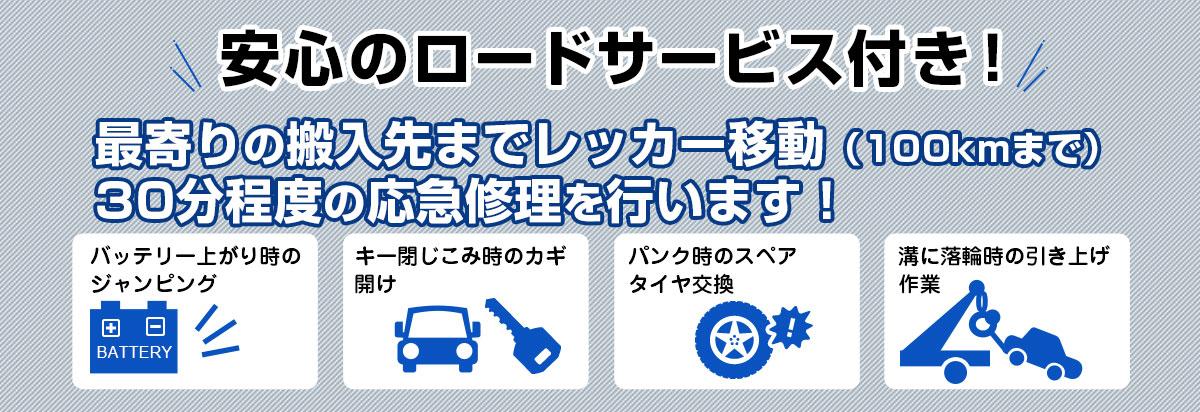 東京・神奈川地区限定ウィークリー・マンスリープラン