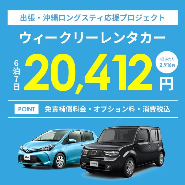 沖縄ウィークリーレンタカー