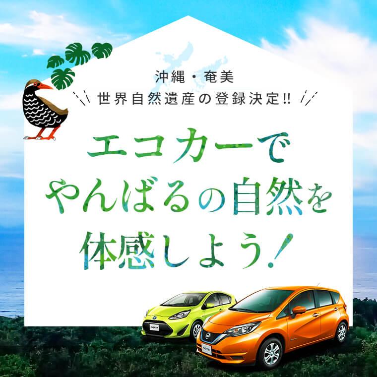 2021年7月「沖縄・奄美」世界自然遺産の登録記念キャンペーン