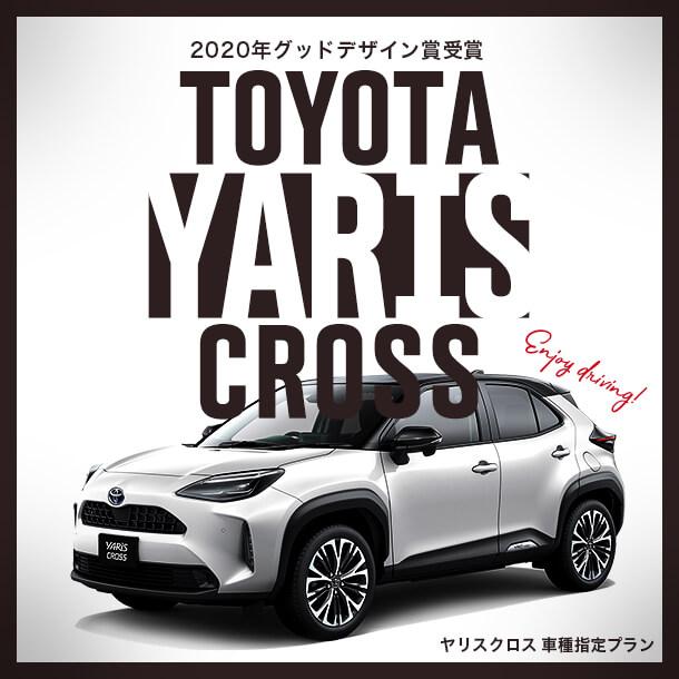 トヨタの都市型コンパクトSUV【ヤリスクロス車種指定】