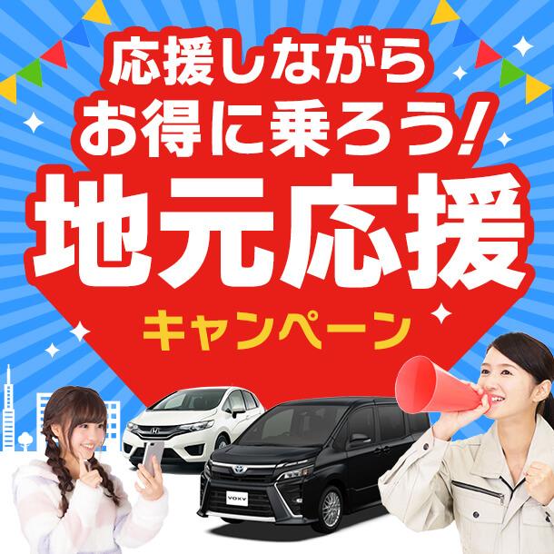 【沖縄地区】地元応援キャンペーン