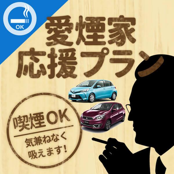 車内喫煙OK♪愛煙家応援プラン
