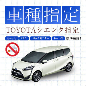 トヨタ シエンタ 7名乗り車種指定プラン