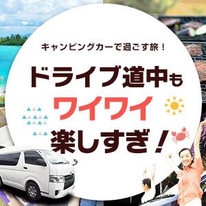 絶対楽しいキャンピングカーが福岡地区に登場!!