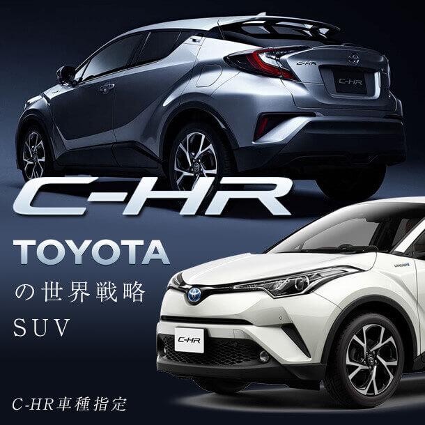 【車種指定】トヨタ C-HR車種指定プラン