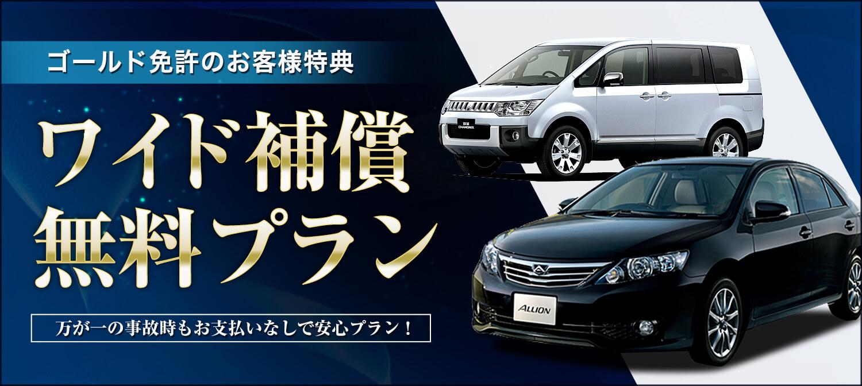 ゴールド免許のお客様特典!ワイド補償無料レンタカープラン!