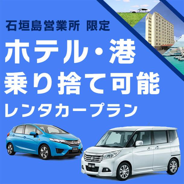 【石垣島】要望が多かったホテル、港 乗り捨て可能プラン!離島に渡る時に空港近くまで返しに来なくて超便利!