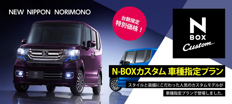 新型N-BOXカスタム車種指定プラン  安心のサポカー(衝突軽減自動ブレーキ装備車)