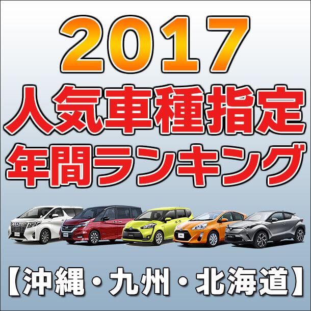 2017スカイレンタカー車種指定 年間人気ランキング