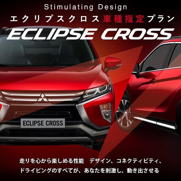 衝突安全テスト5つ星評価・2019カーオブザイヤーの三菱コンパクトSUV【エクリプスクロス】