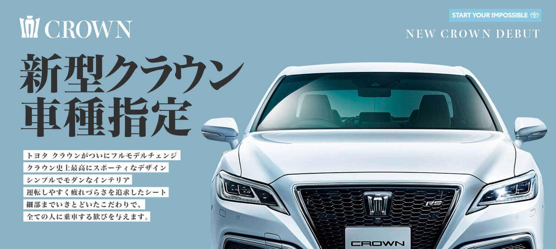 トヨタ新型クラウン クラウン史上最高にスポーティなデザインへ。