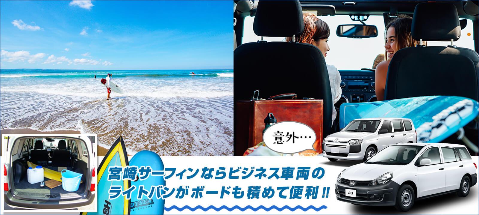 宮崎サーフィンならビジネス車両の サクシードがサーフボードも荷物も積めて便利‼