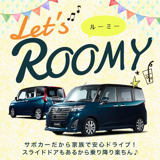 トヨタ ルーミー車種指定プラン(ジャスティー・トール)