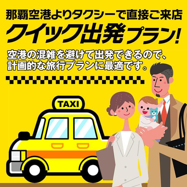 那覇空港からタクシーで直接ご来店!待たずにクイック出発!プラン