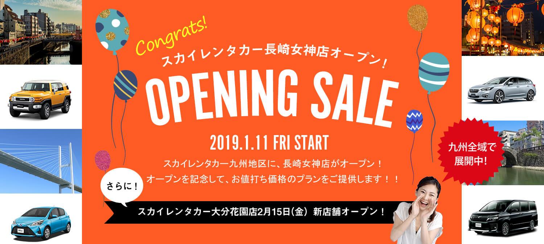 九州地区新店舗オープニングセール!長崎女神店2019/1/11・大分花園店 2019/2/15オープン!