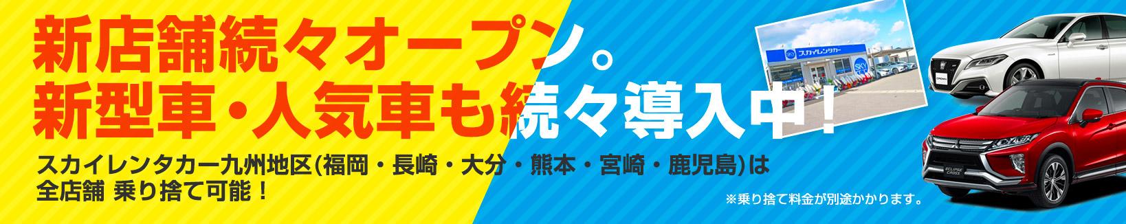 九州地区新店舗続々オープン 新型車・人気車続々入荷中