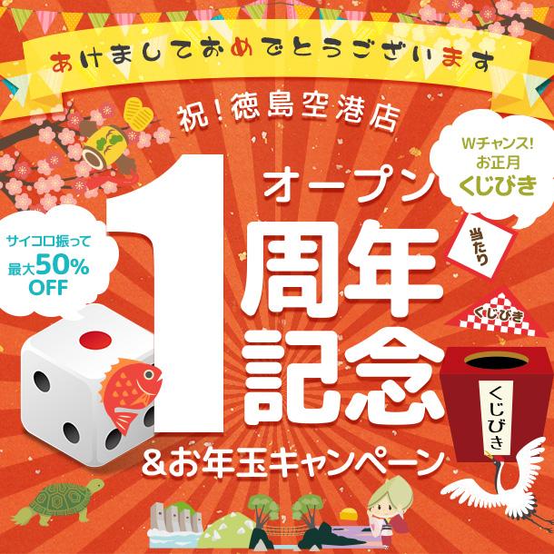 祝!徳島空港店オープン1周年記念&お年玉キャンペーン