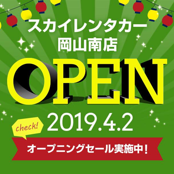 岡山地区新店舗オープニングセール!岡山南店2019/4/2オープン!