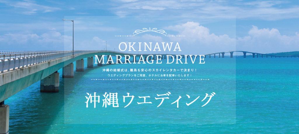 沖縄 ウェディングにぴったりのレンタカー