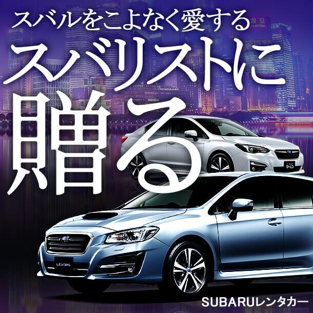 スバルをこよなく愛するスバリストに贈るスカイレンタカーのSUBARU車