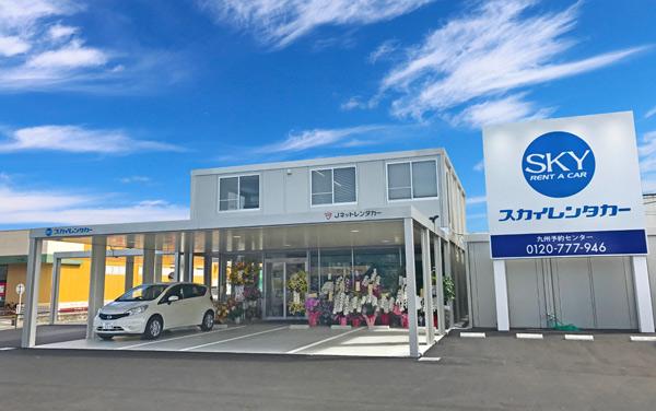スカイレンタカー九州地区 求人情報