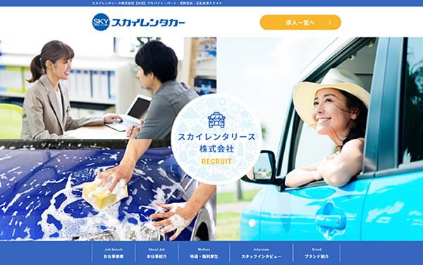 スカイレンタカー沖縄地区 求人情報